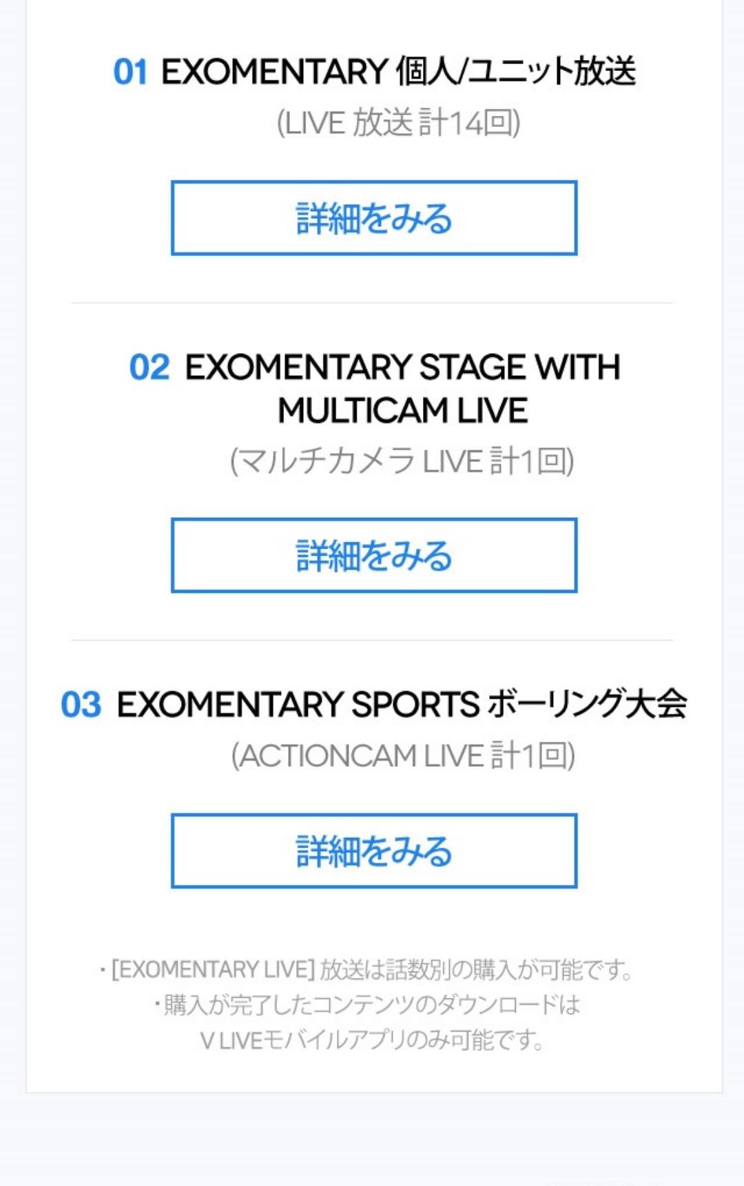 EXO Vアプリ