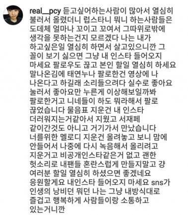 EXO チャニョル